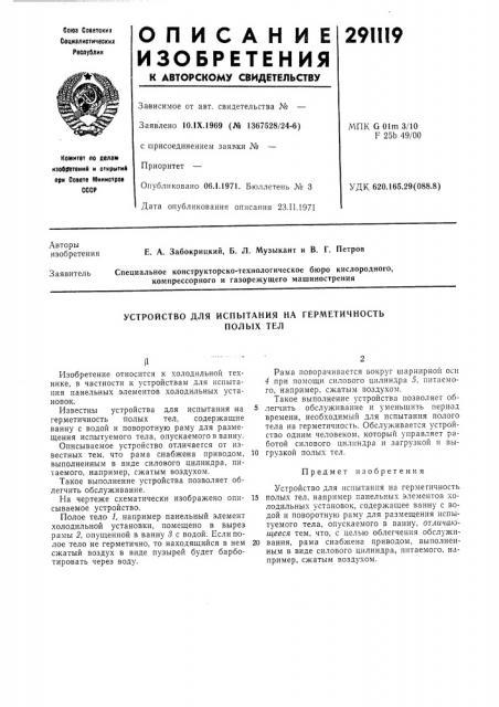 Устройство для испытания на герметичностьполых тел (патент 291119)