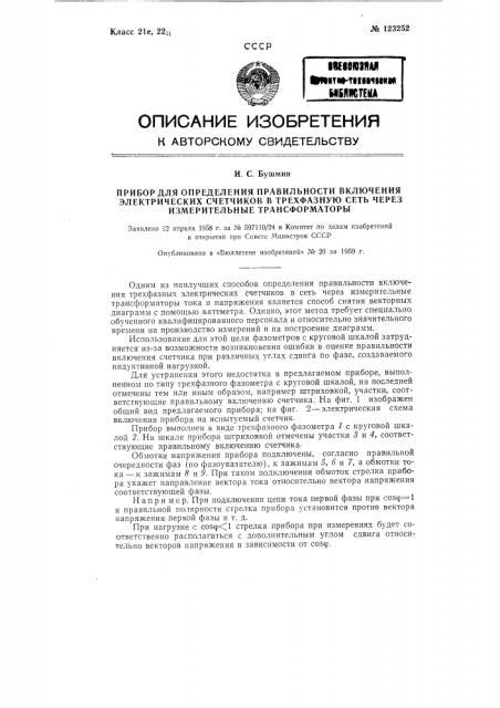 Прибор для определения правильности включения электрических счетчиков в трехфазную сеть через измерительные трансформаторы (патент 123252)