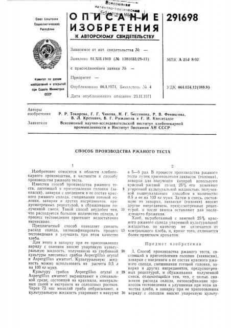 Способ производства ржаного теста (патент 291698)