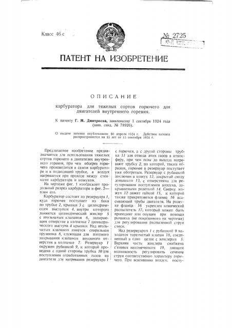 Карбюратор для тяжелых сортов горючего для двигателей внутреннего горения (патент 2725)