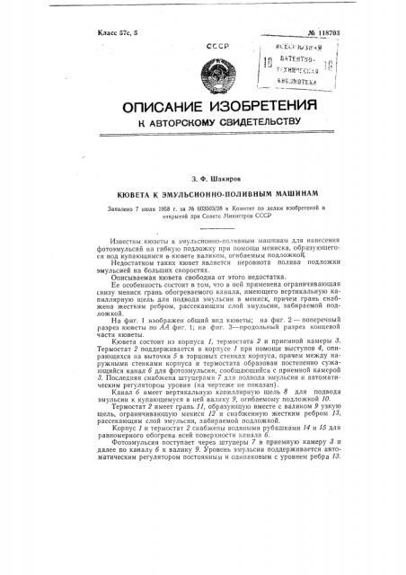 Кювета к эмульсионно-поливным машинам (патент 118703)
