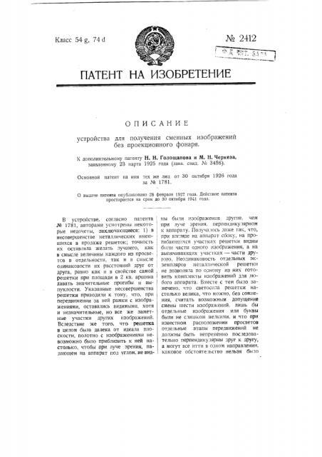 Устройство для получения сменных изображений без проекционного фонаря (патент 2412)