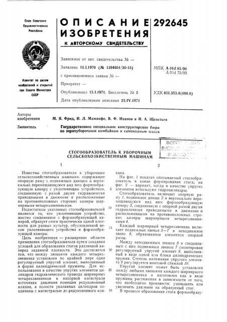 Стогообразователь к уборочным сельскохозяйственным машинам (патент 292645)