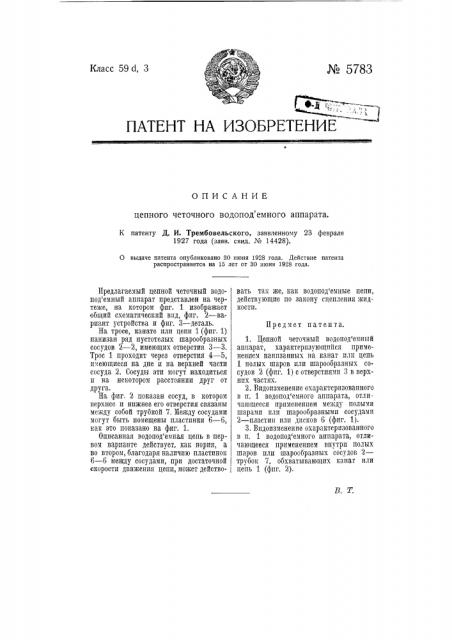 Цепной четочный водоподъемный аппарат (патент 5783)