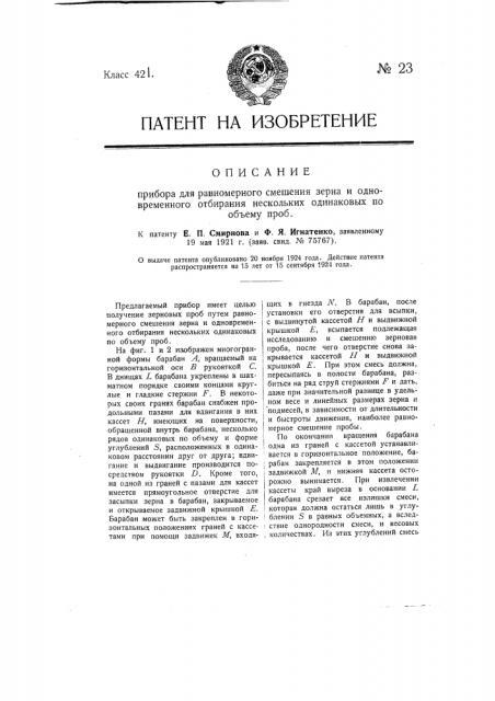 Прибор для равномерного смешения зерна и одновременного отбирания нескольких одинаковых по объему проб (патент 23)