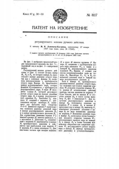 Регулирующий клапан ручного действия (патент 8117)