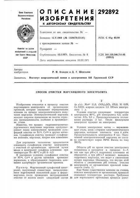 Способ очистки марганцевого электролита (патент 292892)
