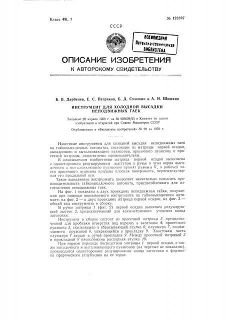 Инструмент для холодной высадки неподвижных гаек (патент 123397)