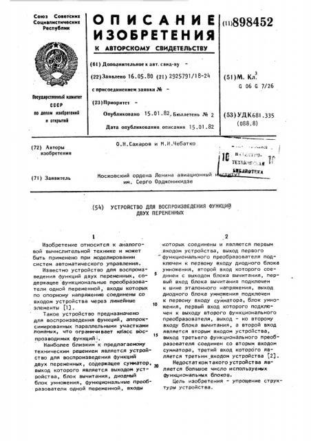 Устройство для воспроизведения функций двух переменных (патент 898452)