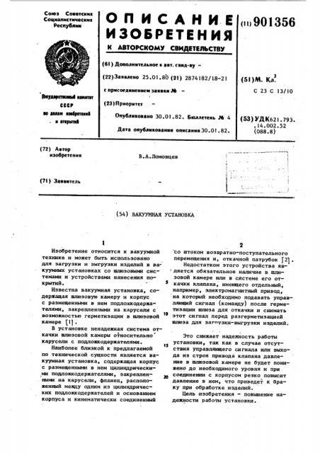 Вакуумная установка (патент 901356)