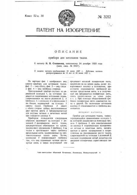 Прибор для штопания ткани (патент 3212)