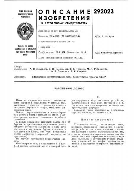 Шарошечное долото (патент 292023)