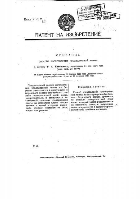 Способ изготовления изоляционной ленты (патент 8064)