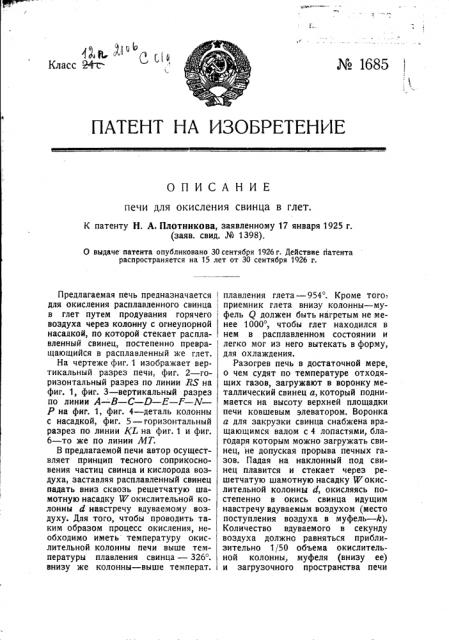 Печь для окисления свинца в глет (патент 1685)