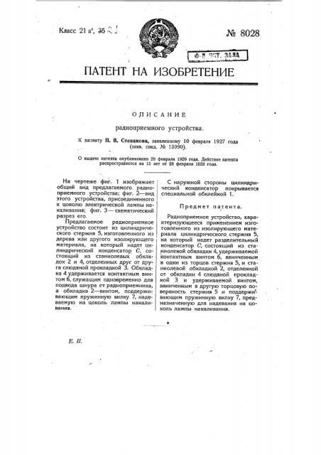 Радиоприемное устройство (патент 8028)