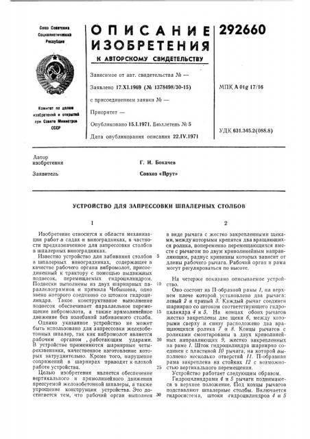 Устройство для запрессовки шпалерных столбов (патент 292660)