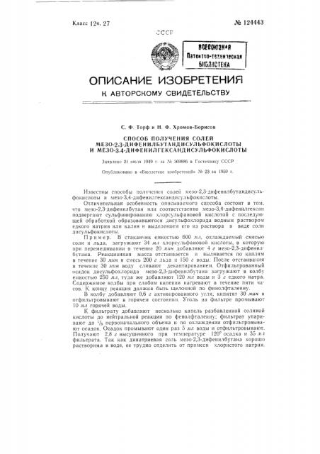 Патент ссср  124443 (патент 124443)