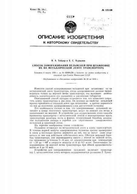 Способ замораживания пельменей при штамповке их на металлической ленте транспортера (патент 123100)