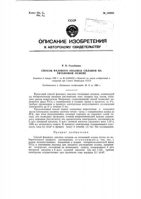 Способ фазового анализа сплавов на титановой основе (патент 120925)
