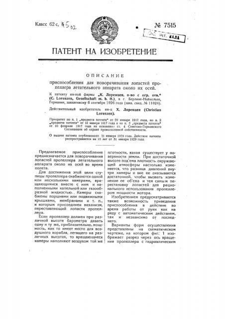 Приспособление для поворачивания лопастей пропеллера летательного аппарата около их осей (патент 7515)