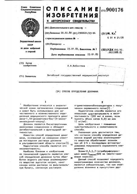 Способ определения декамина (патент 900176)