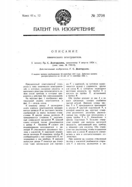 Химический огнетушитель (патент 3708)