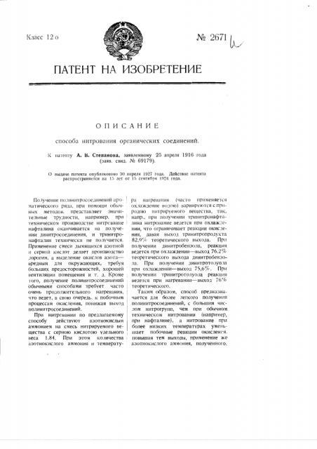 Способ нитрования органических соединений (патент 2671)