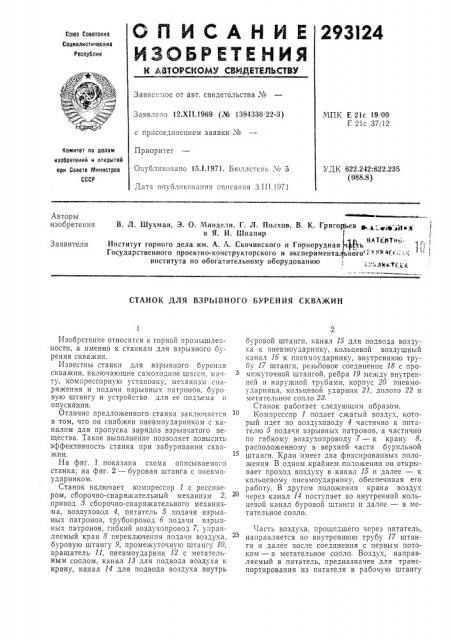 Станок для взрывного бурения скважин (патент 293124)