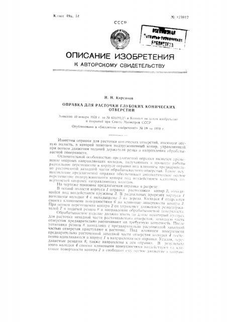 Оправка для расточки глубоких конических отверстий (патент 123012)