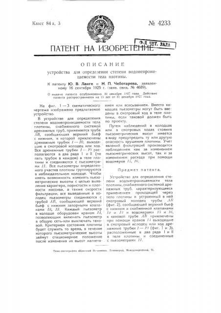 Устройство для определения степени водопроницаемости тела плотины (патент 4233)