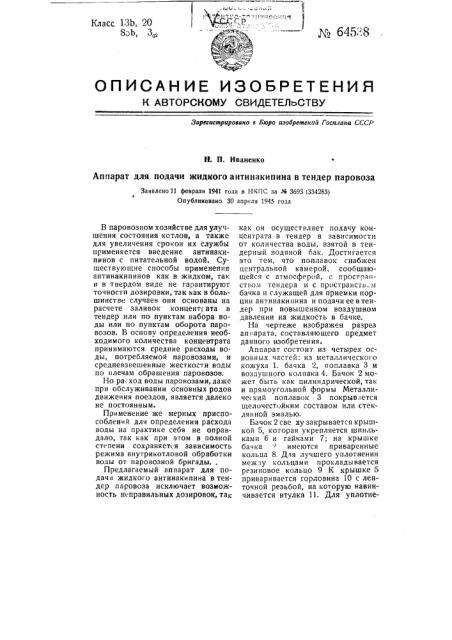 Аппарат для подачи жидкого антинакипина в тендер паровоза (патент 64538)