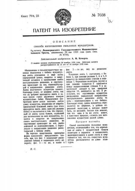 Способ изготовления гильзовых мундштуков (патент 7038)