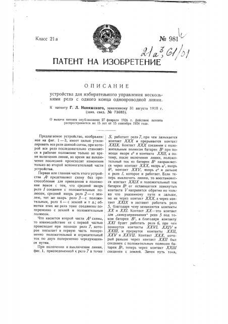 Устройство для избирательного управления с одного конца однопроводной линии несколькими реле (патент 981)