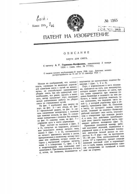 Плуг для снега (патент 1165)