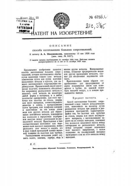 Способ изготовления больших сопротивлений (патент 6755)