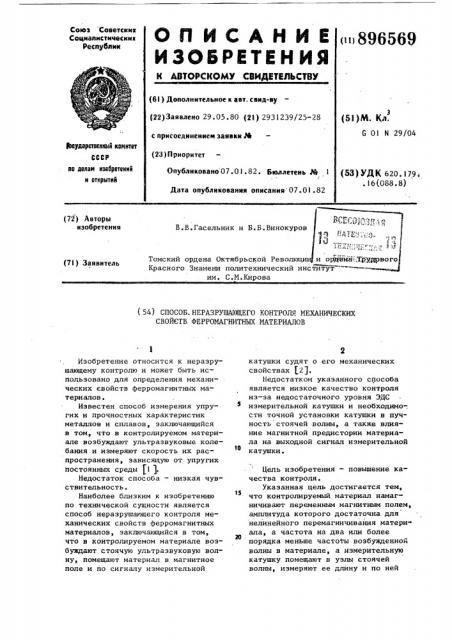 Способ неразрушающего контроля механических свойств ферромагнитных материалов (патент 896569)