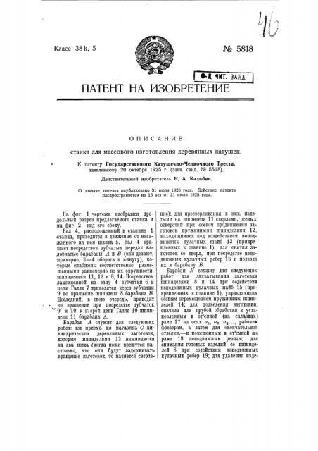 Станок для массового изготовления деревянных катушек (патент 5818)