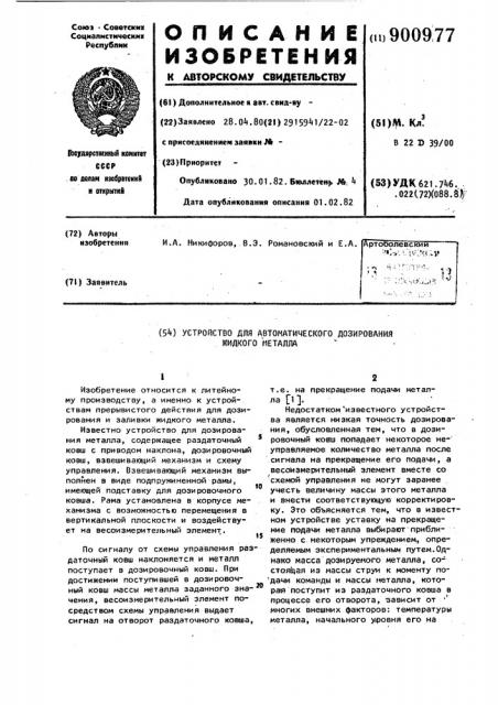 Устройство для автоматического дозирования жидкого металла (патент 900977)
