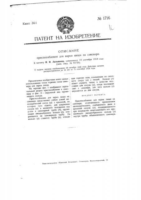 Приспособление для варки пищи на самоваре (патент 1716)