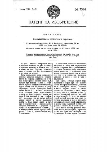 Без балансовый стрелочный перевод (патент 7346)