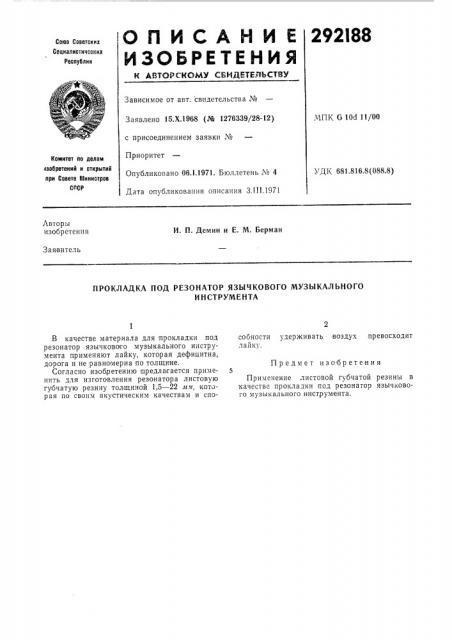 Прокладка под резонатор язычкового музыкального (патент 292188)