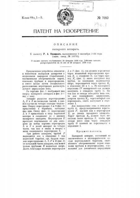 Выпарной аппарат (патент 7950)
