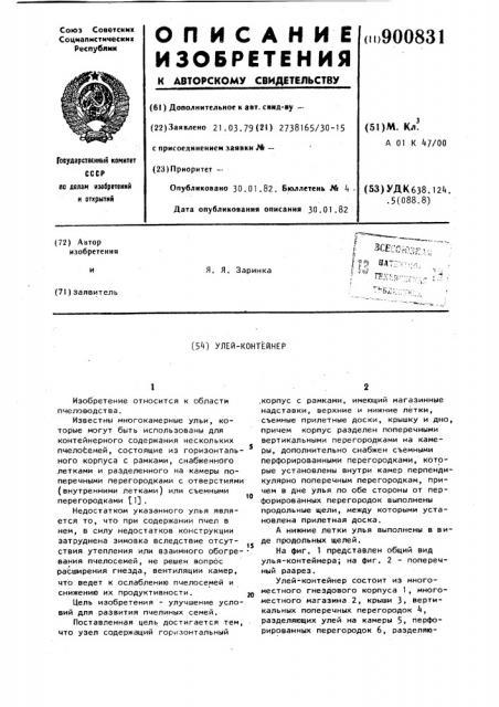 Улей -контейнер (патент 900831)