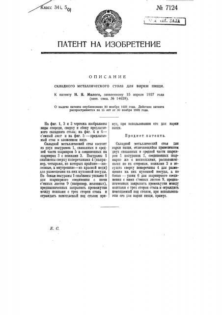 Складной металлический стол для варки пищи (патент 7124)