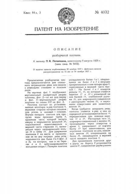 Разборчатая плотина (патент 4032)