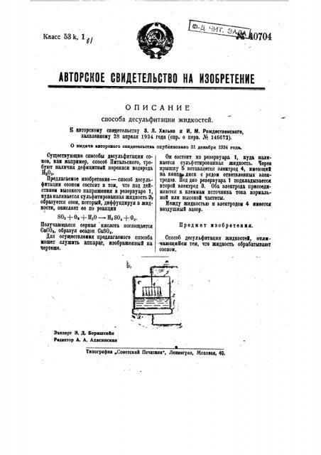 Способ десульфитации жидкостей (патент 40704)