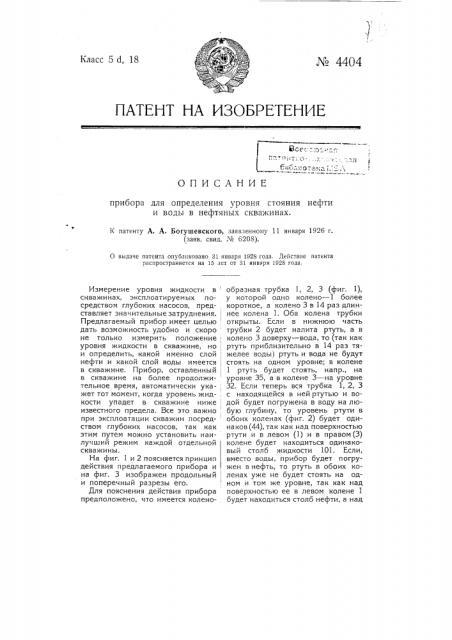 Прибор для определения уровня стояния нефти и воды в нефтяных скважинах (патент 4404)