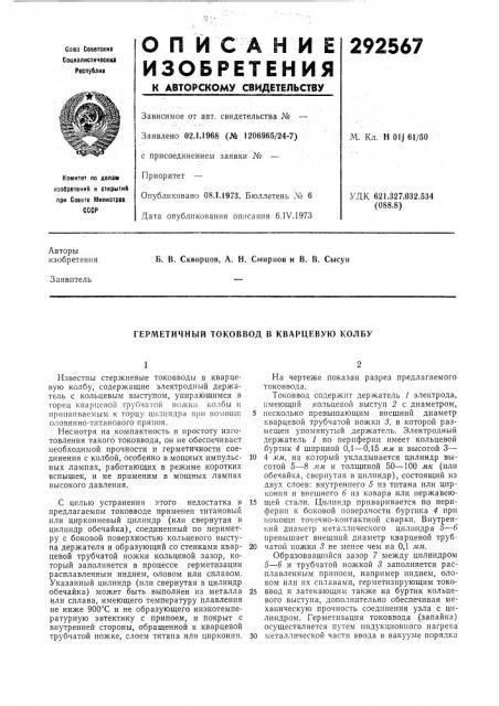 Герметичный токоввод в кварцевую колбу (патент 292567)