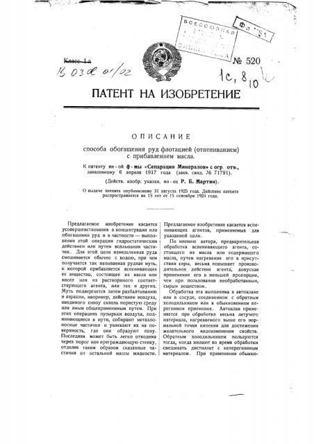 Способ обогащения руд флотацией (отпениванием) с прибавлением масла (патент 520)