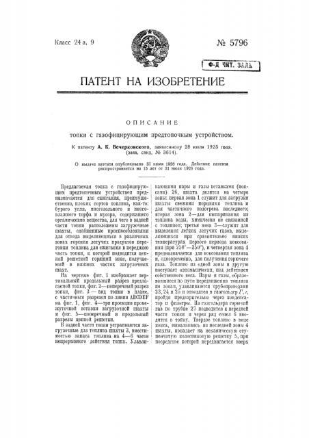 Топка с газифицирующим предтопочным устройством (патент 5796)